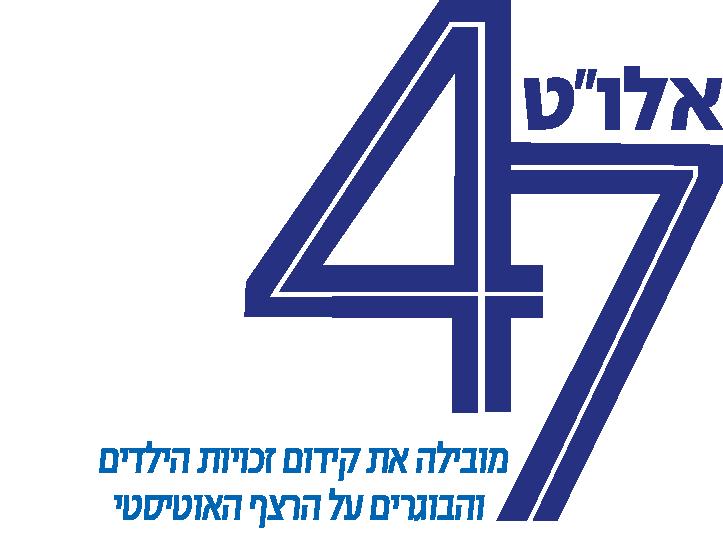 Alut footer logo